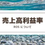 売上高利益率(ROS)