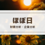 【財務分析】ほぼ日【ほぼ日手帳】