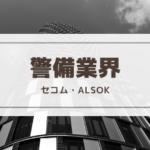 【財務分析】セコム・ALSOK【警備業界】