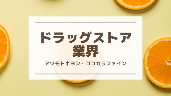 【財務分析】マツモトキヨシとココカラ統合【ドラッグストア】